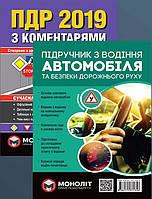 Учебник по вождению автомобиля + ПДД с иллюстрациями и комментариями