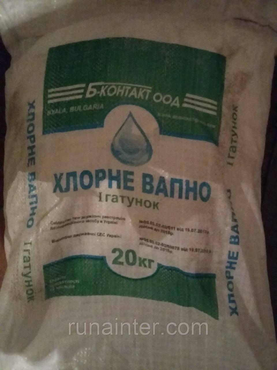 Известь хлорная 1 сорт, хлорка, хлорка Болгария, 20 кг.