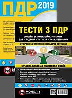 Книги ПДД 2019 компактная, Тесты по ПДД