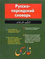 Восканян, Г. А.  Русско-персидский словарь