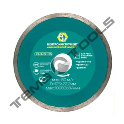 Диск алмазный по плитке ЦЕНТРОИНСТРУМЕНТ 180x5x22.23 отрезной для болгарки (мокрого реза)