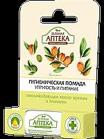 """Гигиеническая помада """"Упругость и питание"""" Зеленая аптека 3,6 г"""