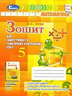Зошит для самостійніх та тематичних контрольних робіт з математики. 5 клас О.С. Істер