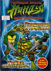 DVD-мультфільм Мутанти черепашки ніндзя. Нові пригоди. Ворог біля воріт. Війна в місті (2DVD)