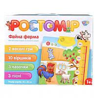 Интерактивный ростомер ТМ Limo toy М3677
