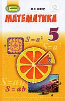 Підручник. Математика, 5 клас. О.С. Істер