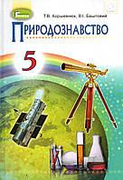 Підручник. Природознавство, 5 клас. Т. В. Коршевнюк, В. І. Баштовий