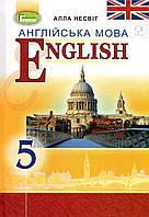 Підручник. Англійська мова, 5 клас. А. Несвіт