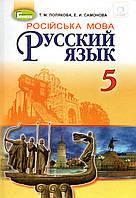 Підручник. Російська мова, 5 клас. Полякова Т. М., Е. І. Самонова