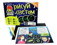 Набор для творчества Freeze lisht Рисуй светом А4 с двумя ручками (RS01), фото 1