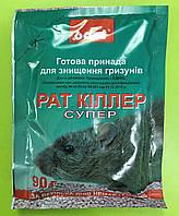 Рат киллер (Rat killer) от крыс и мышей 90 гр