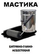 Мастика Битумно-глино-асбестовая