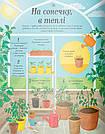 Усе починається з насіння… як росте їжа. Книга Емілі Боун, фото 7
