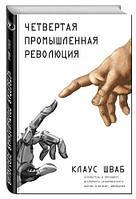 Четвертая промышленная революция. Клаус Шваб