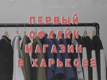 Первый офлайн магазин: Т О Х А