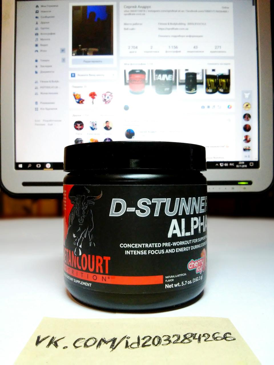 Betancourt D-Stunner 28 порций