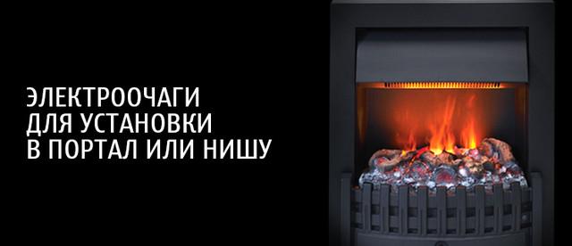 Электрокамины Bonfire (электрические топки)