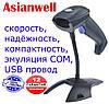 6 мес гарантия Проводной сканер Asianwell AW-2055 лазерный ручной на подставке