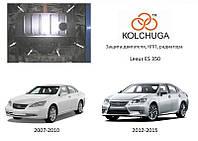 Защита на двигатель, КПП, радиатор для Lexus ES 350 (2007-2010) Mодификация: 3,5 Кольчуга 1.0092.00 Покрытие: Полимерная краска