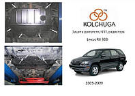 Защита на двигатель, КПП, радиатор для Lexus RX 300 (2003-2009) Mодификация: все Кольчуга 1.0092.00 Покрытие: Полимерная краска
