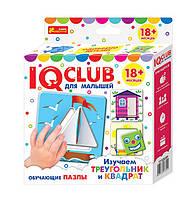 """Учебные пазлы Ранок """"IQ-club для малышей. Изучаем треугольник и квадрат"""" 13152035Р 8 пазлов (51291)"""