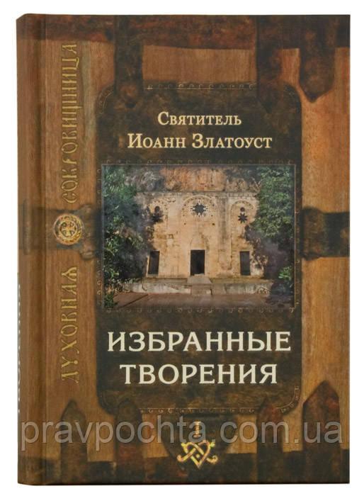 Избранные творения (в 2 томах). Святитель Иоанн Златоуст