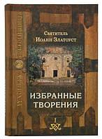 Избранные творения (в 2 томах). Святитель Иоанн Златоуст, фото 1