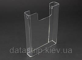 Кишені А5 (150х210 мм) вертикальний для поліграфії.