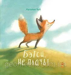 Сказкотерапия: Бетси, не плач!  арт. S687001Р ISBN 9786170928955