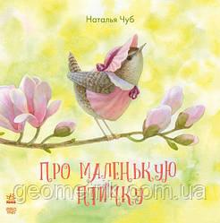 Сказкотерапия: Про маленькую птичку  арт. S687009Р ISBN 9786170935168