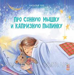 Сказкотерапия: Про сонную мышку и капризную пылинку  арт. S687003Р ISBN 9786170928979