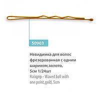 Невидимки для волосся SPL 50903 фрезеровані золоті 5 см 24 шт