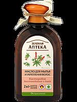 Масло для мытья и укрепления волос «Касторовое» Зеленая Аптека 250мл
