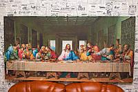 Тайная вечеря. Леонардо да Винчи 130х70 см. Репродукция.