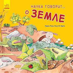 Наука говорит: о Земле арт. С777001Р ISBN 9786170936141