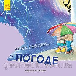 Наука говорит: о Погоде арт. С777005Р ISBN 9786170936158