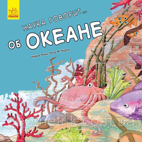 Наука каже: про Океан