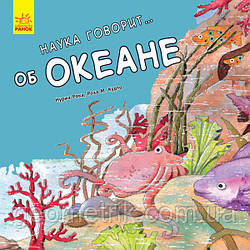 Наука говорит: об Океане арт. С777003Р ISBN 9786170936127