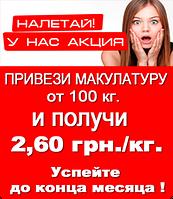 Прием макулатуры Киев, закупка, вывоз вторсырья