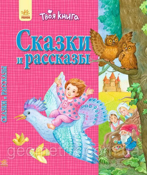 Твоя книга: Сказки и рассказы. Розовая арт. Ч119012Р ISBN 9786170924193