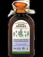 Масло для мытья и укрепления волос «Розмариновое» Зеленая Аптека 250мл