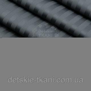Страйп сатин премиум тёмно-серого цвета с полосками 1 см, ширина 300 см (№1602)