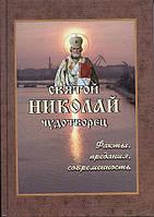 Святой Николай Чудотворец. Факты, предания, современность, фото 1