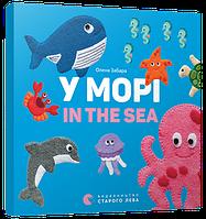Книга У морі. In the sea, фото 1