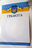 Грамота ГМ-001, 30*20см, цена за 1шт(ГМ-001)