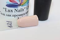 """Гель лак """"Lux nails"""" USA премиум качества №121"""