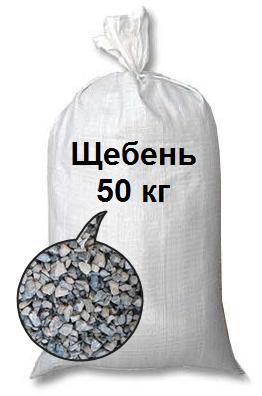 Щебень гранитный в мешках 50 кг, мелкая фракция 5-20, есть доставка по Днепру, фото 2