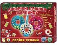 Новорічні іграшки на ялинку