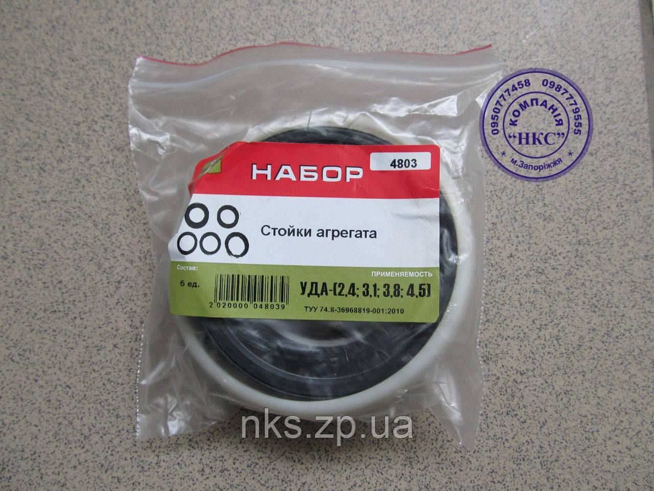 Р/к стойки УДА № 4803.