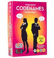 """Настольная игра """"Кодовые имена (Codenames)"""""""